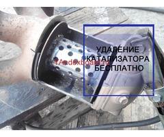Удаление катализатора бесплатно Волгоград