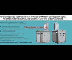 Подстанции КТП, трансформаторы ТМ