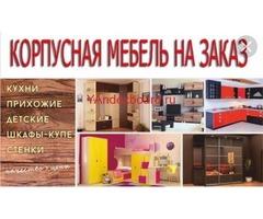 Мебель на заказ изготовим