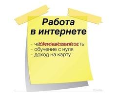 Интернет маркетолог в компанию