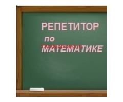 РЕПЕТИТОР. МАТЕМАТИКА 5-11 КЛ. ОГЭ. ЕГЭ