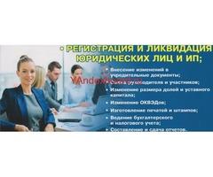 Регистрация ООО в Москве