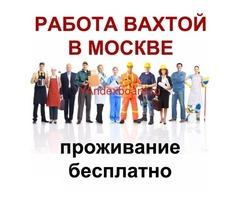 Упаковщик Вахта в Москве