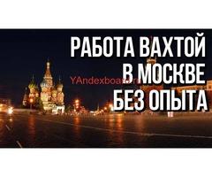 Упаковщик/ца Вахта в Москве(Бесплатный Автобус)