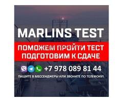 Помощь в сдаче тестов для моряков Marlins и др.